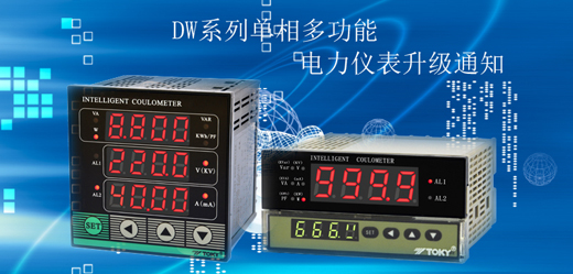 Update notice about DW series single phase multi-functional power meter