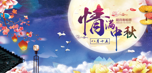 Mid-Autumn Festival on August 15th, spend a good reunion!