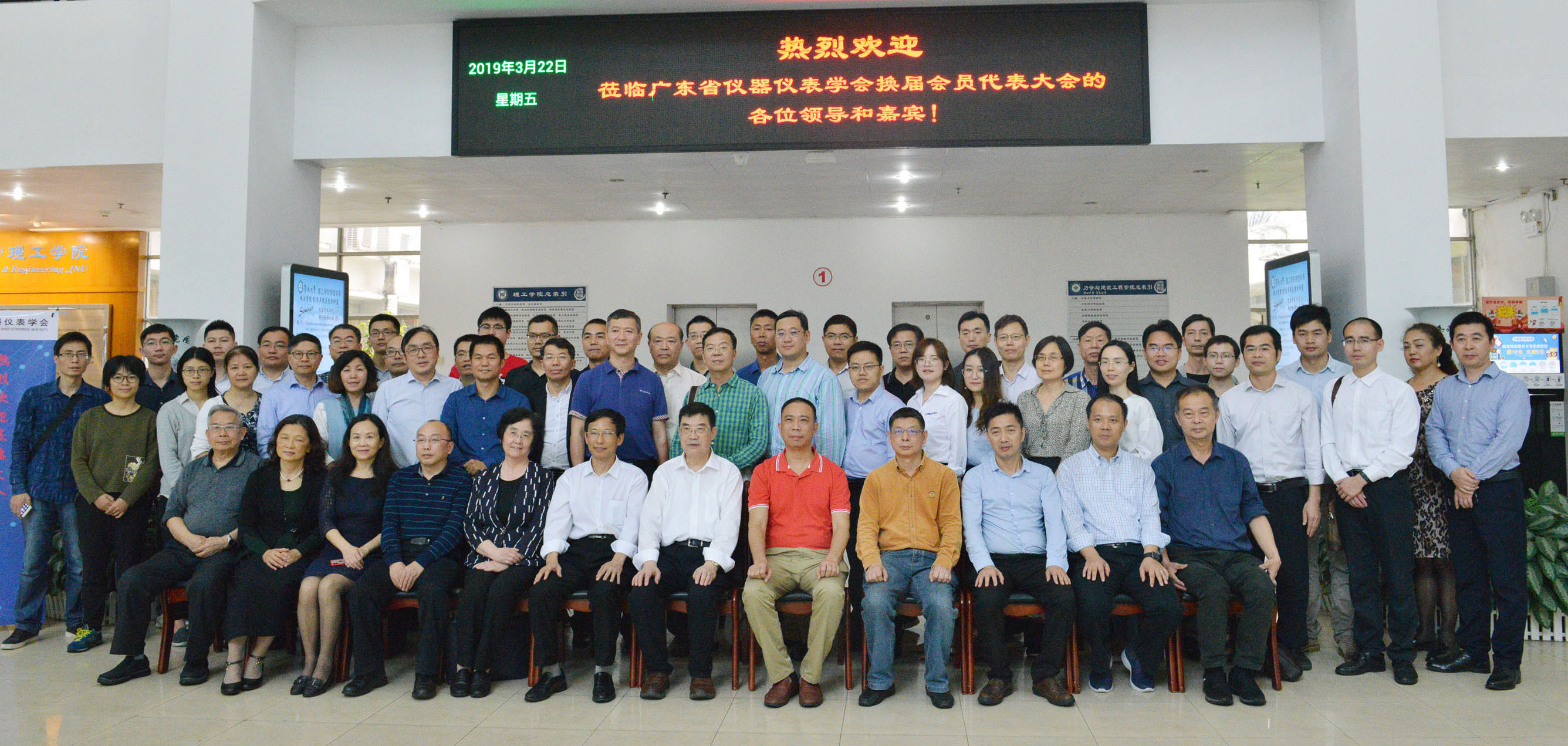 Toky Electric Co., Ltd. was elected as the vice chairman unit of the Guangdong Instrument and Instrument Association, and Chairman Zhou Songming was elected as the vice chairman!